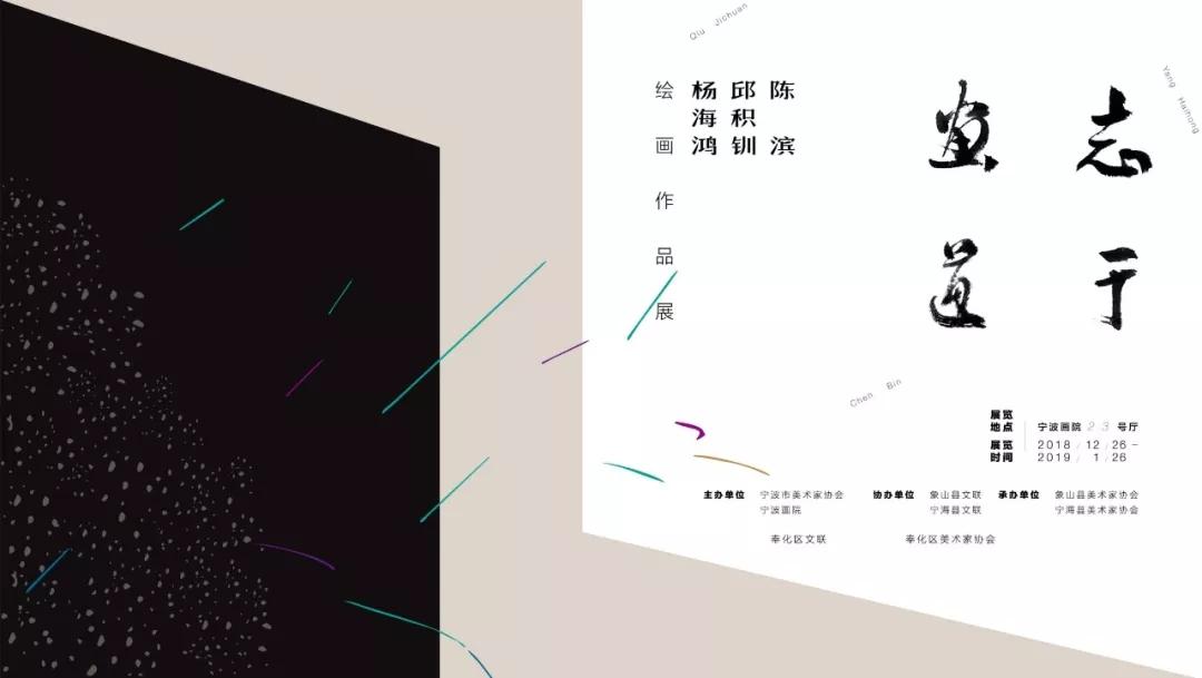 志于画道—陈滨、邱积钏、杨海鸿绘画展